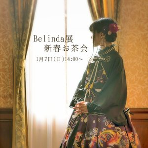 【2018/1/7(日)】Belinda新春お茶会☕💕 2018/01/07