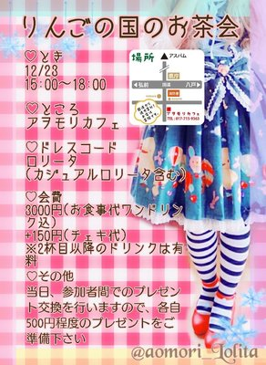 【2017/12/23(土)】💞☕りんごの国のお茶会☕💞 2017/12/23