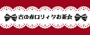 【2018/2/11】古の赤ロリィタお茶会 2018/02/11