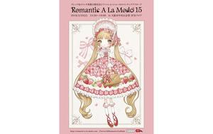 Romantic A La Mode 15  -ロマンチックアラモード15-  2018/03/25