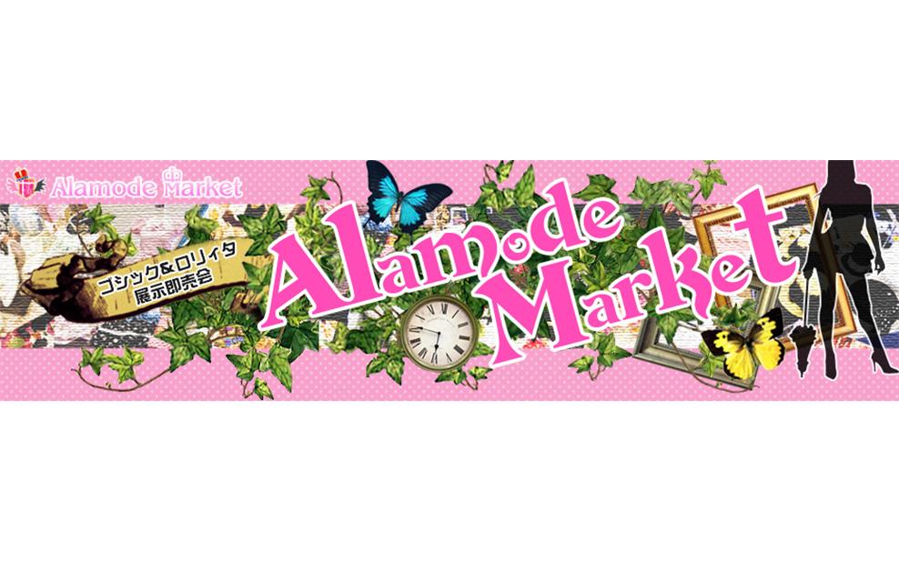Alamode Market 29 -アラモードマーケット29- 2018/04/07
