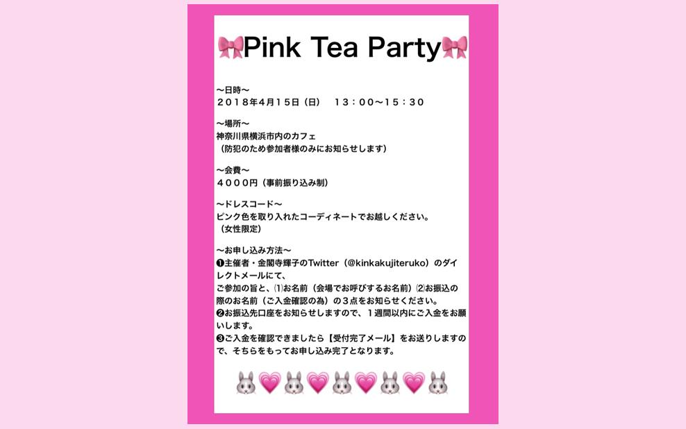 PinkTeaParty - ピンクティーパーティー -  2018/04/15
