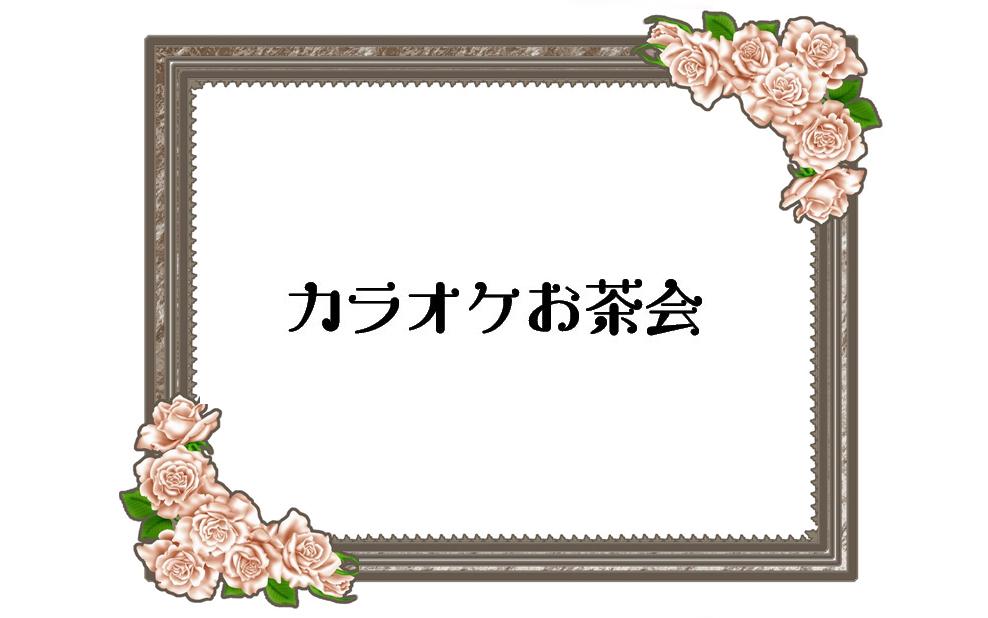 カラオケお茶会 2018/03/18