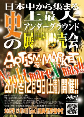 第15回 ARTiSM MARKET 2017東京-冬 -アンダーグラウンド展示即売会- 2017/12/09