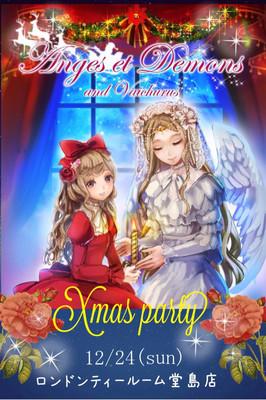 【Anges et Demons】2017クリスマスパーティー 2017/12/24